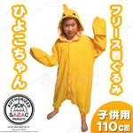 【コスプレ】 フリース着ぐるみ 子供用 ひよこちゃん(サイズ:110)