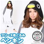 【コスプレ】 フリース着ぐるみ ペンギン