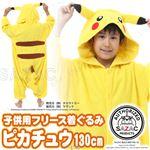 【コスプレ】 フリース着ぐるみ 子供用 ピカチュウ 子供用130cm