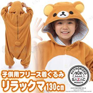 【コスプレ】 フリース着ぐるみ 子供用 リラックマ(サイズ:130) - 拡大画像