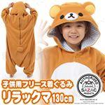 【コスプレ】 フリース着ぐるみ 子供用 リラックマ(サイズ:130)