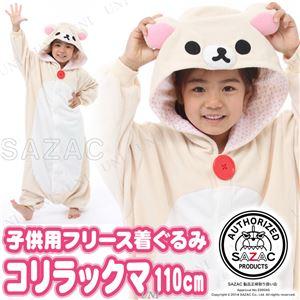 【コスプレ】 フリース着ぐるみ 子供用 コリラックマ(サイズ:110) - 拡大画像