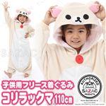 【コスプレ】 フリース着ぐるみ 子供用 コリラックマ(サイズ:110)