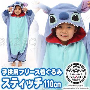【コスプレ】 フリース着ぐるみ 子供用 スティッチ 子供用110cm - 拡大画像