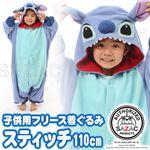 【コスプレ】 フリース着ぐるみ 子供用 スティッチ 子供用110cm