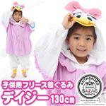 【コスプレ】 フリース着ぐるみ 子供用 デイジーダック 子供用130cm