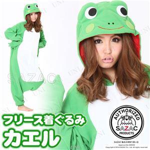 【コスプレ】 フリース着ぐるみ カエル - 拡大画像