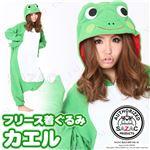 【コスプレ】 フリース着ぐるみ カエル