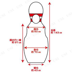 【ボウリングのピン・コスプレ衣装・着ぐるみ・おもしろ仮装】 ボーリングピンコスチューム