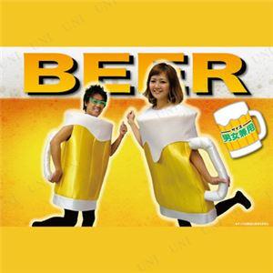 【コスプレ】 ビールジョッキコスチューム - 拡大画像
