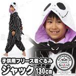 【コスプレ】 フリースジャック着ぐるみ 子供用130cm
