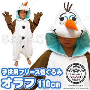 【コスプレ】 フリースオラフ着ぐるみ  子供用110cm