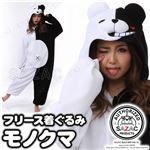 【コスプレ】 フリースモノクマ着ぐるみ の画像