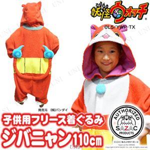 【コスプレ】 妖怪ウォッチ フリースジバニャン着ぐるみ  子供用110cm