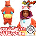 【コスプレ】 妖怪ウォッチ フリースジバニャン着ぐるみ 子供用130cm