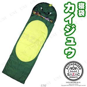 カイジュウ寝袋の写真1