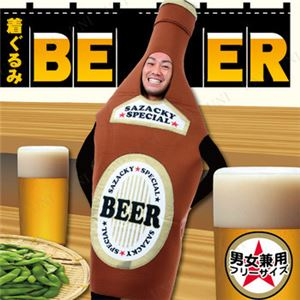 【コスプレ】 ビールビン