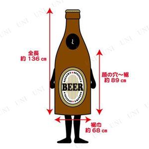 【ビール瓶の着ぐるみ・おもしろコスプレ・余興衣装】 ビールビン
