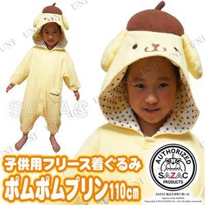 【コスプレ】 フリース着ぐるみ ポムポムプリン  子供用110cm
