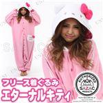 【コスプレ】 フリース着ぐるみ エターナルキティ ピンク(PK)の画像