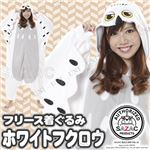 【コスプレ】 フリース着ぐるみ ホワイトフクロウ