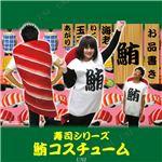 【コスプレ】 鮪コスチューム