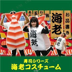 【コスプレ】 海老コスチューム - 拡大画像