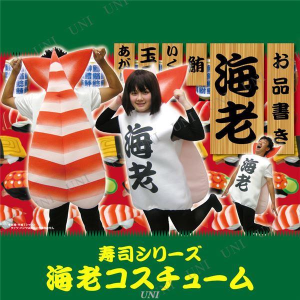 【寿司シリーズ・海老握り・おもしろ衣装】 海老コスチューム
