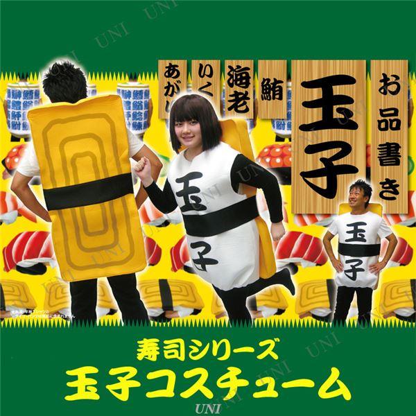 【寿司シリーズ・いくらの軍艦巻・おもしろ衣装】 玉子コスチューム