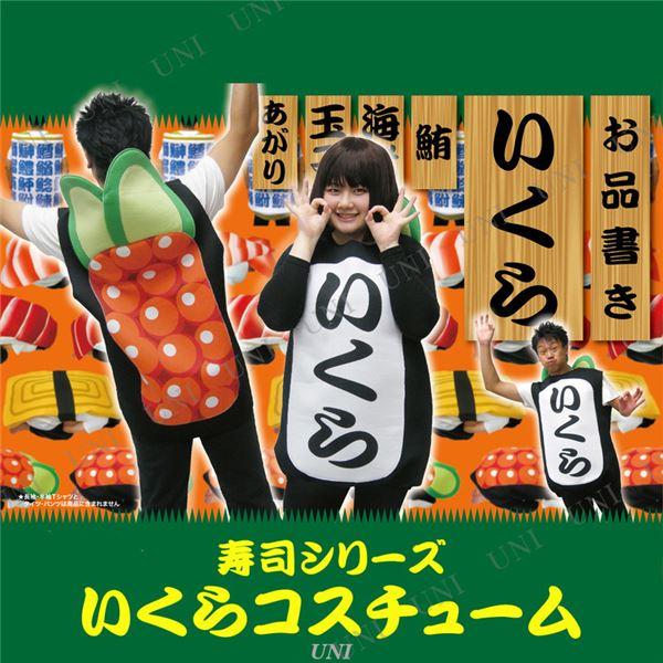 握り寿司のコスプレ衣装・着ぐるみ 寿司シリーズ