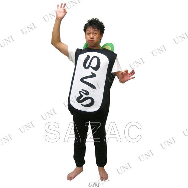 【寿司シリーズ・いくらの軍艦巻・おもしろ衣装】 いくらコスチューム