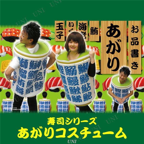 【寿司シリーズ・湯呑み茶わん おもしろコスプレ】 あがりコスチューム