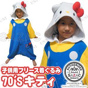 【コスプレ】 フリース着ぐるみ 70'Sキティ 子供用110cm - 拡大画像