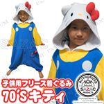 【コスプレ】 フリース着ぐるみ 70'Sキティ 子供用110cm