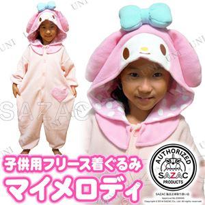【コスプレ】 フリース着ぐるみ マイメロディ 子供用110cm - 拡大画像