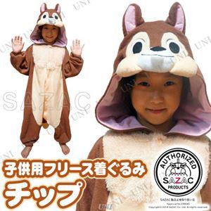 【コスプレ】 フリース着ぐるみ チップ 子供用130cm