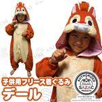 【コスプレ】 フリース着ぐるみ デール 子供用110cm