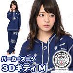 3Dキティパーカースーツ ネイビーブルー(NB) 男女兼用M
