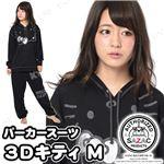 3Dキティパーカースーツ ブラック(BK) 男女兼用M