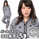 3Dキティパーカースーツ グレー(GY) 男女兼用L