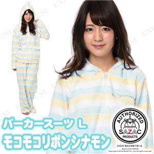 モコモコリボンシナモンパーカースーツ ブルー(BL) レディスL