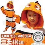 【コスプレ】 フリースニモ  子供用110cm