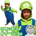 【コスプレ】 ルイージSS着ぐるみ 子供用110cmの画像