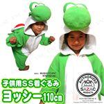 【コスプレ】 ヨッシーSS着ぐるみ 子供用110cm