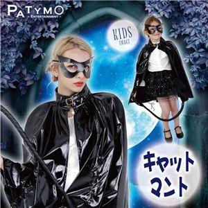 【コスプレ】Patymo キャットマント
