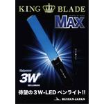 【パーティーグッズ】KING BLADE MAX LEDペンライト パープル