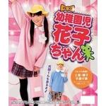 【コスプレ】 コスプレ 幼稚園児 花子ちゃん (M)