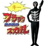 【コスプレ】 コスプレ ブラックスカル (戦闘員)