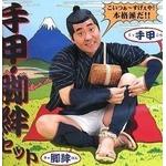 【コスプレ】 コスプレ 手甲・脚絆セット