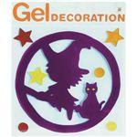 RUBIE'S(ルービーズ) HALLOWEEN(ハロウィン) Gel Decolation - Witch(ジェル デコレーション ウィッチ)